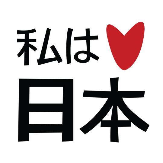 Japanese English Language Exchange