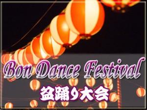 bon-dance-300x225
