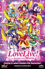 LOVE LIVE MOVIE 2015