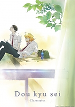 Doukyusei_Poster_150_212shar_s
