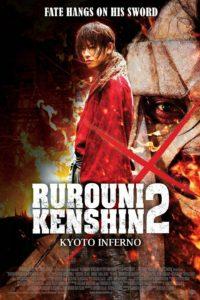 kenshinkyotoinferno