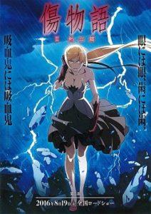 kizumonogatari_ii_nekketsu-hen_poster